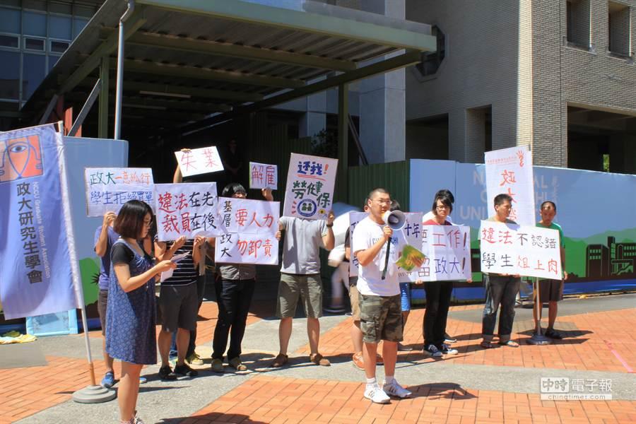 政大勞權促進會今上午在學校行政大樓前抗議校方規避問題,以全面停聘工讀生來解決問題。(政大勞促會提供)