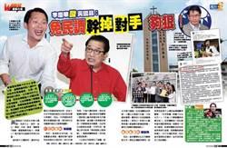 李慶華酸黃國昌:免民調幹掉對手 夠狠!