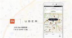 買小米Note 可請Uber送到家