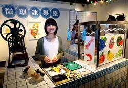 微型冰果室 為小西門添加藝文氣息