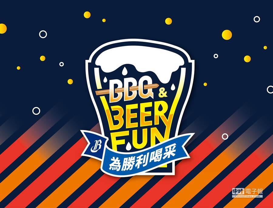 中信兄弟將於8月7日、8日、9日在台中洲際球場舉辦主題日活動,邀球迷喝啤酒、吃烤肉。(中信兄弟提供)