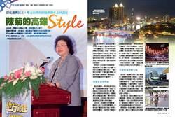 《時報周刊》深化台灣民主  陳菊的高雄Style