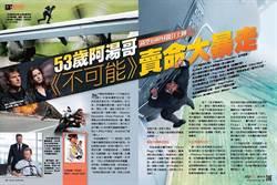 《時報周刊》高空1500M親自上陣 53歲阿湯哥《不可能》賣命大暴走