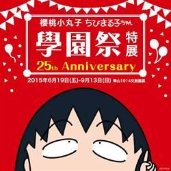 暑假在家看「電視」 櫻桃小丸子學園祭25週年特展門票送給您