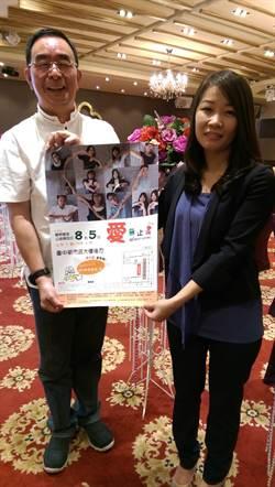 麗明營造捐血日 8月5日熱情登場
