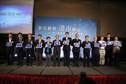 第三屆港市合作發展論壇 啟航