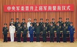 習近平任命軍隊武警10上將