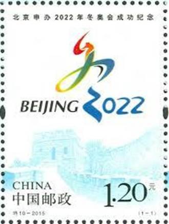 北京申2022冬奧成功 陸郵局馬上推出紀念郵票