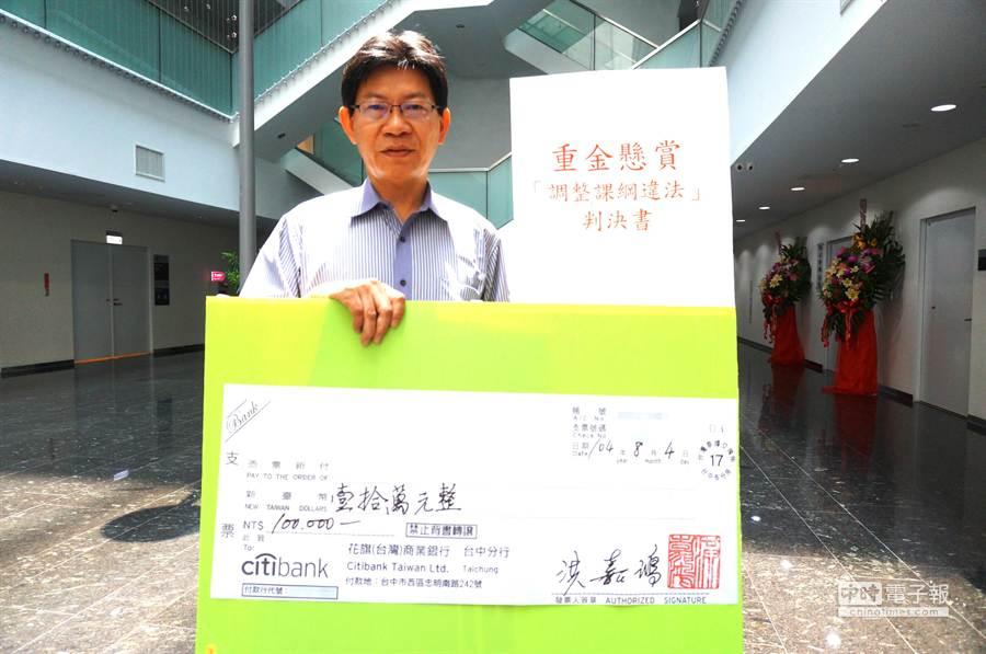 前台中市議員洪嘉鴻今天懸賞10萬元,希望大家幫忙找出「教育部調整課綱違法」判決書,釐清真相。(盧金足攝)