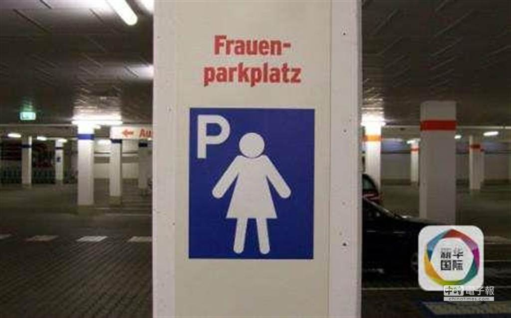 德國女性停車場標誌資料圖。(摘自新華網)