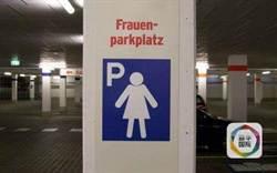 德國機場設女性停車區 遭轟歧視女性