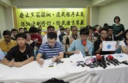 反課綱 立委及立委參選人記者會聲援