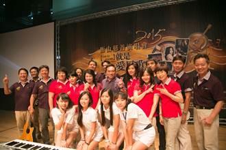 衡山民歌慈善演唱會 5、6年級生憶當年