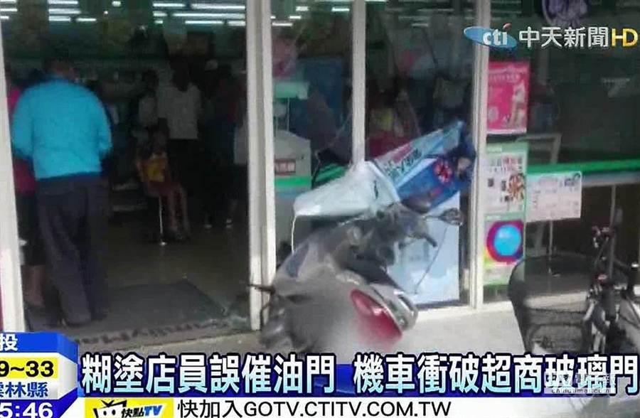 女店員撞破店門/圖截自中天新聞