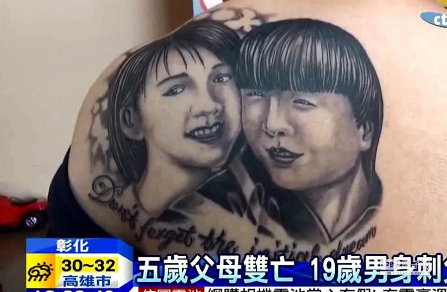 刺青父母/圖截自中天新聞