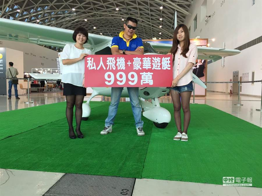 威翔航空科技與台灣海洋合作,推出購買威翔航空CTLS輕航機,加台灣海洋代理的美國經典快艇 Chris-Craft,合購價999萬元。(顏瑞田攝)