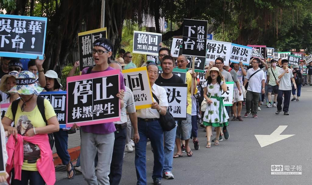 反課綱團體發起遊行活動。(趙雙傑攝)