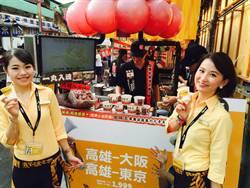 萌虎出沒 台灣虎航夜市擺攤章魚燒免費送還抽機票
