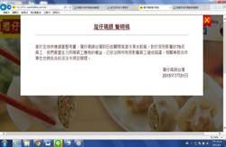 港灣仔碼頭水餃退出台灣市場