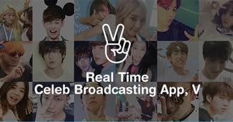 「V」app韓流巨星線上直播平台  Android版上線