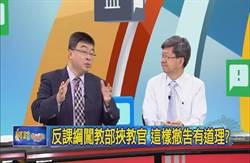 【網路酸辣湯】教長真要辭職? 吳思華:非理性謾罵難免有影響!
