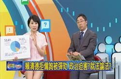 【網路酸辣湯】議長賄選案 謝龍介:賴清德收了不該收的錢!?