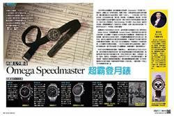 《時報周刊》大腕藝術家 Blancpain赤銅雕繪腕錶