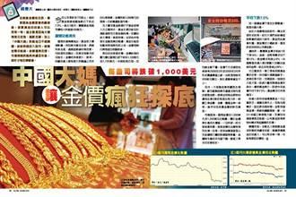《時報周刊》每盎司將跌破1,000美元 中國大媽讓金價瘋狂探底