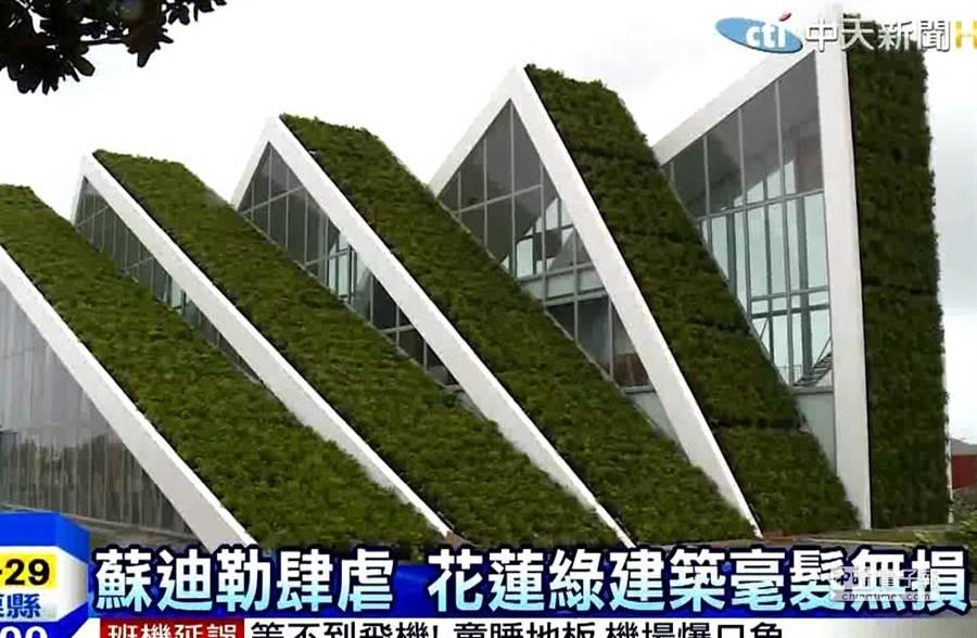 綠建築無損/圖截自中天新聞
