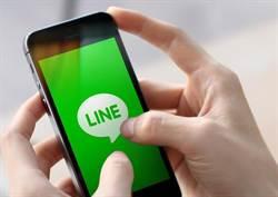 強化資安 LINE推出「漏洞回報獎金計畫」