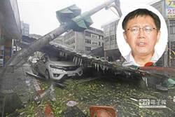 颱風天在家吃飯  柯:要市長去吹颱風嗎?