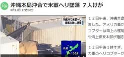 美軍黑鷹直升機著艦墜沖繩海域 7人受傷
