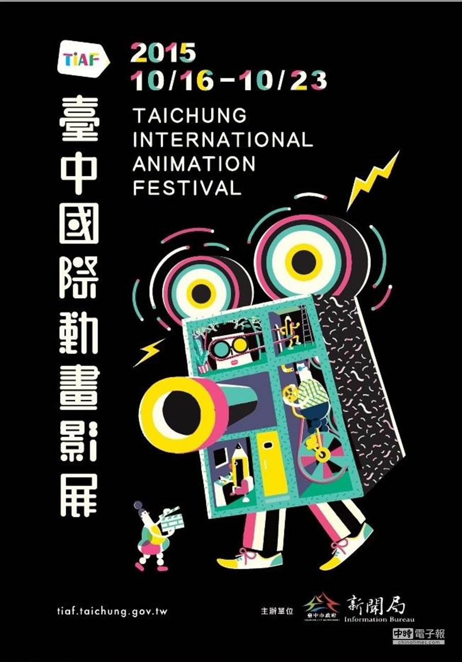 台中市政府新聞局首度辦理「2015台中國際動畫影展」,希望讓台中市在影視產業中更具特色,進一步成為世界級的「動畫」朝聖都市。(陳世宗翻攝)