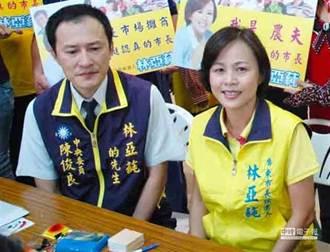 前屏東市長林亞蒓夫婦涉貪 高院更一審改判7年10月