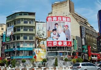 參選嘉義市立委 翁壽良醫師搶掛看板
