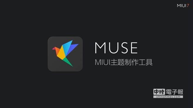 小米發布名為MUSE的MIUI設計工具。(取自小米MIUI官網)