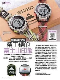 《時報周刊》登山冒險必備 精工錶的富士山印象