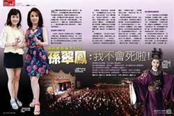 《時報周刊》演戲被摔嚇哭女兒 孫翠鳳:我不會死啦!
