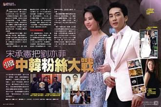 《時報周刊》宋承憲把劉亦菲 引發中韓粉絲大戰