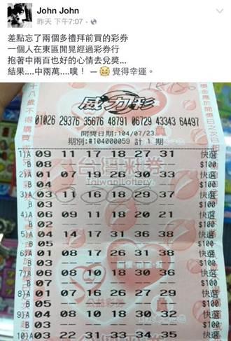 陳志強買彩券中2萬:比打麻將好賺