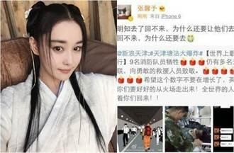 消防員搶救天津爆炸 張馨予白目:為何要去?