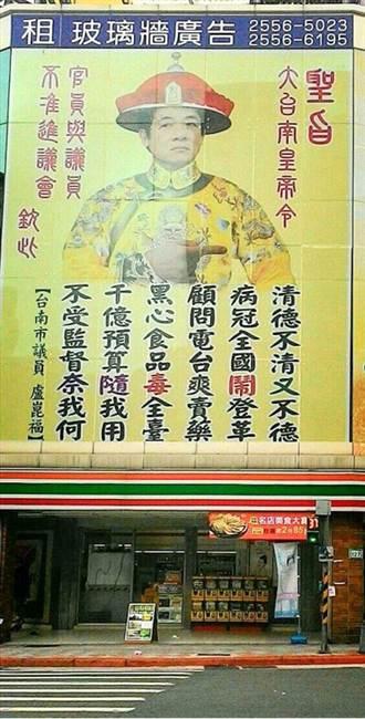 諷「賴皇」專斷獨行 台北街頭掛大看板
