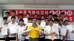 大榮中學18名飛修科學生 通過CCAR-147考試