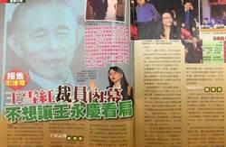 寧裁員也不賣hTC 王雪紅不想讓王永慶看扁