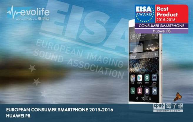 ELSA票選「歐洲最佳消費者手機」:華為P8。(取自ELSA官網)