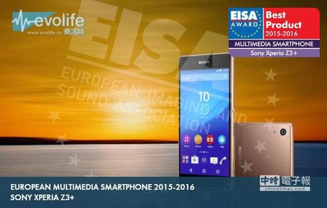 ELSA票選「歐洲最佳多媒體手機」:Sony Xperia Z3+。(取自ELSA官網)