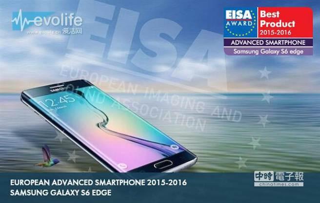 ELSA票選「歐洲最佳高價手機」:三星Galaxy S6 edge。(取自ELSA官網)