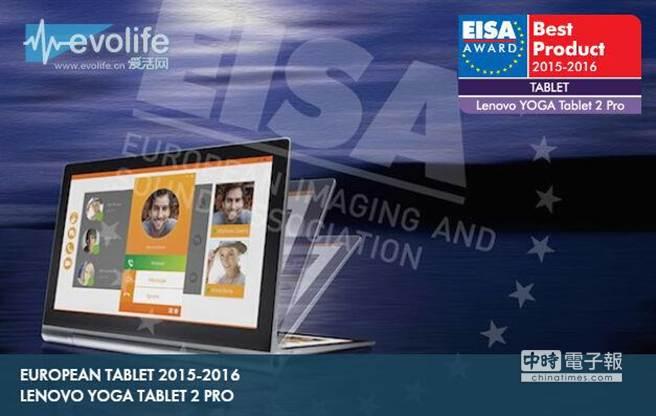 ELSA票選「歐洲最佳平板電腦」:聯想YOGA tablet 2 Pro。(取自ELSA官網)