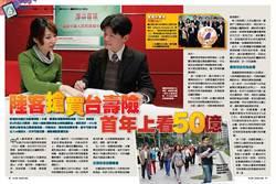 《時報周刊》陸客搶買台壽險 首年上看50億