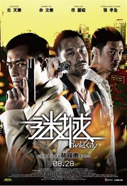《迷城》電影搶票活動得獎名單